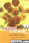 西餐厅英语_西餐厅菜单英语_西餐厅海报